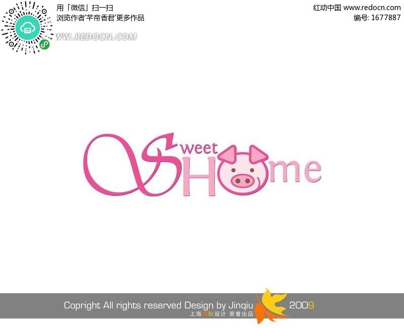 甜蜜的家庭创意字体设计PS字体设计 1677887 中文字体 PSD字体 字体下载