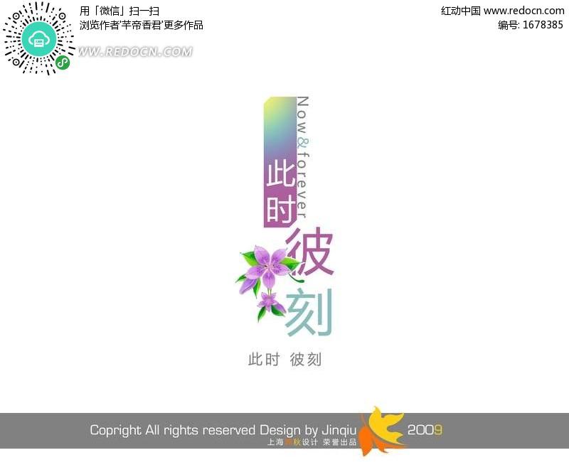 此时 彼刻 艺术字设计素材PS字体设计 1678385 中文字体 PSD字体 字体下载