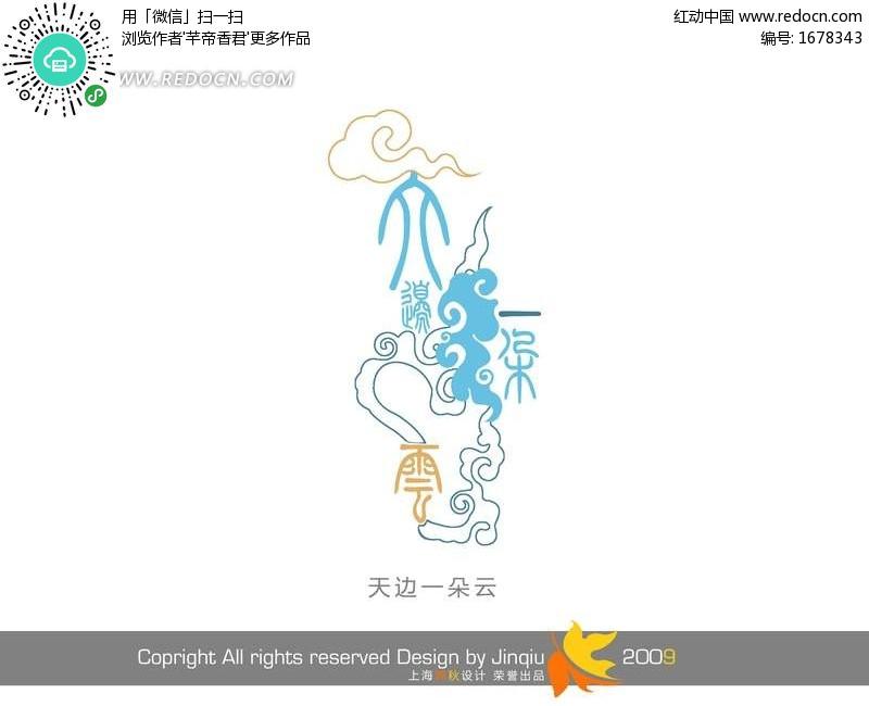 天边一朵云PSD字体设计设计图片