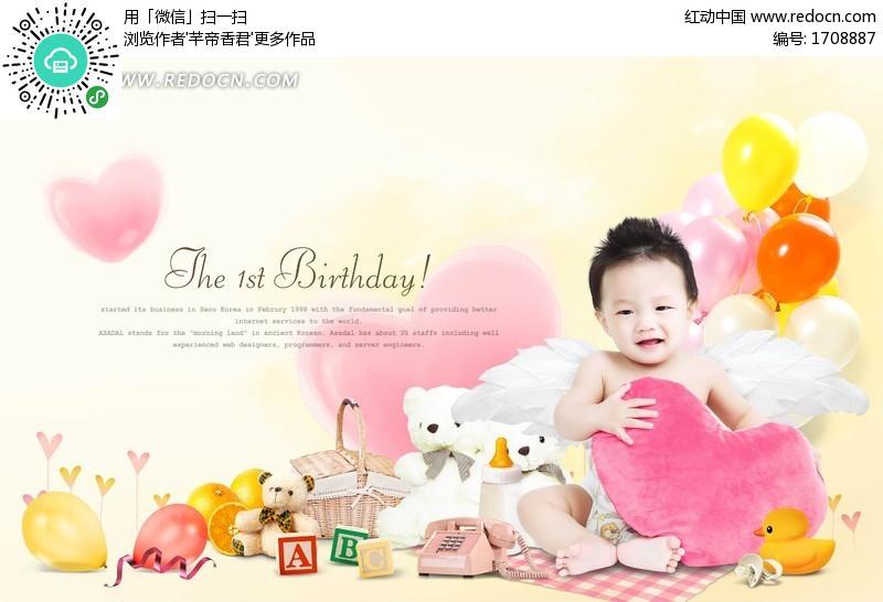儿童一周岁生日纪念摄影写真(编号:1708887)_
