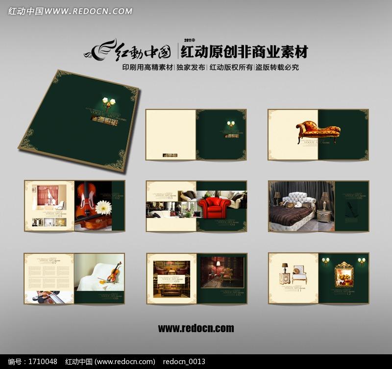 低调奢华 艺术品味家居画册模板下载 编号 1710048 宣传画册图片素材