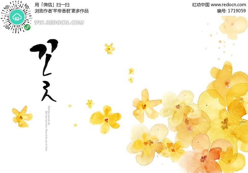 黄色漂亮的水彩花朵PSD素材 PSD花纹背景 PS底纹素材下载 编号