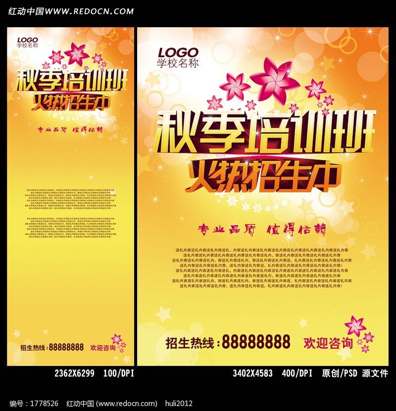 秋季培训班宣传单页设计模板下载(编号:1778526) (800x830)-dm