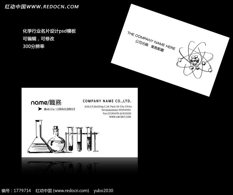 化学教学设计模板_化学教学设计