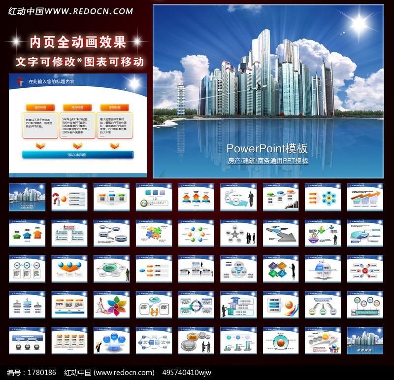 房地产建筑工程规划幻灯片ppt模板下载