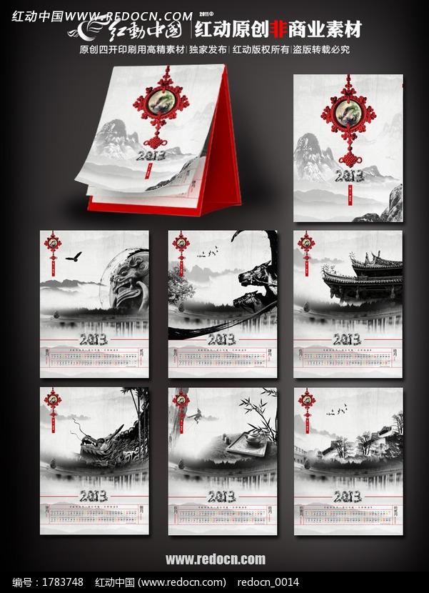 古典文化2013蛇年台历图片模板下载 编号 1783748 台历 日历图片素材