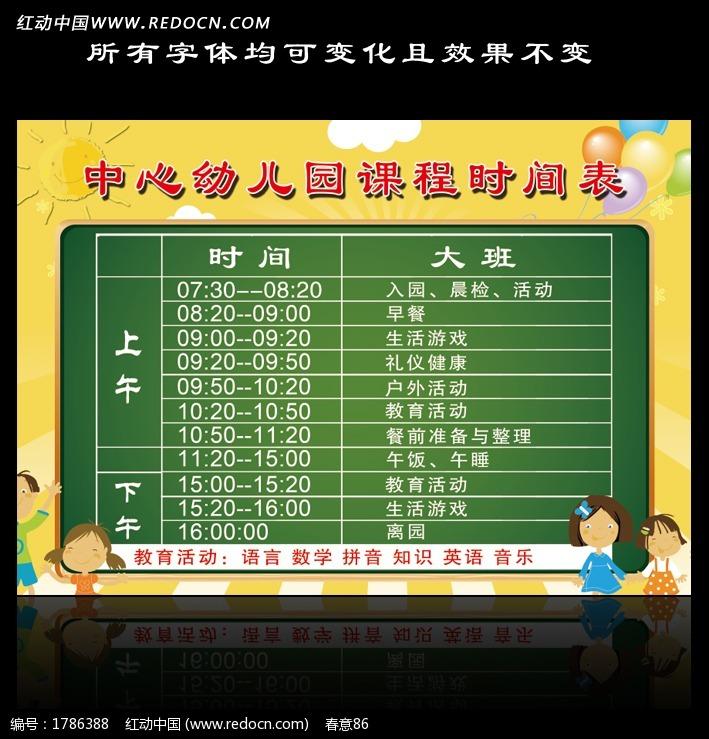 幼儿园课程表模板_裕安图片网
