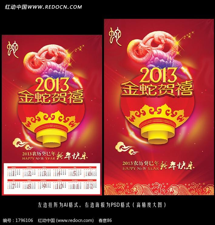 2013蛇年挂历封面设计模板下载 编号 1796106 台历 日历图片素材下载