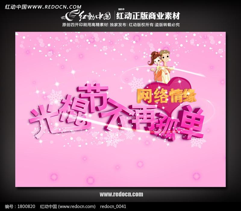 公司节不a公司海报设计模板下载(编号:1800820北京后光棍建筑设计v公司有限责任意象图片