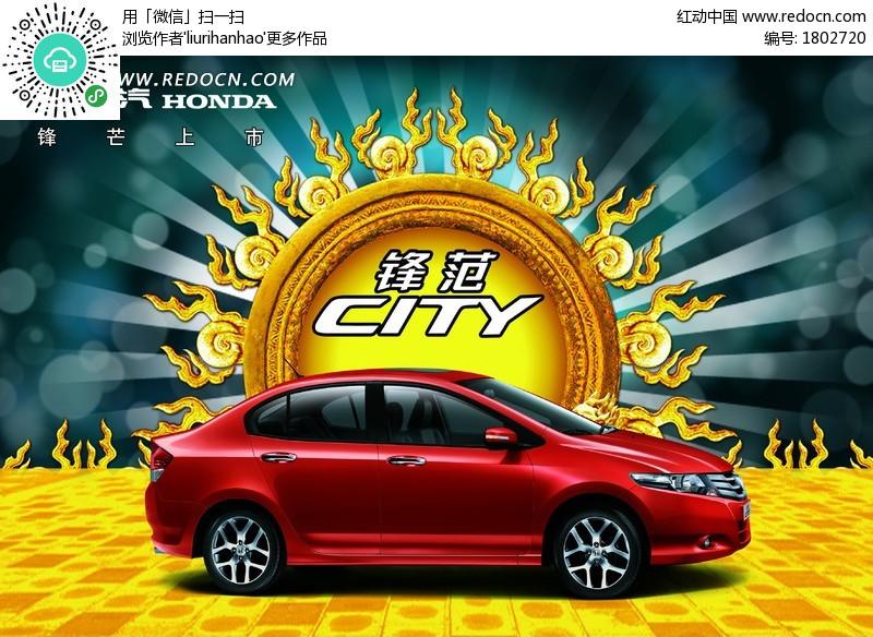 本田CITY锋范海报钣金-PSD广告设计模板下载宝骏630汽车喷漆多少钱图片