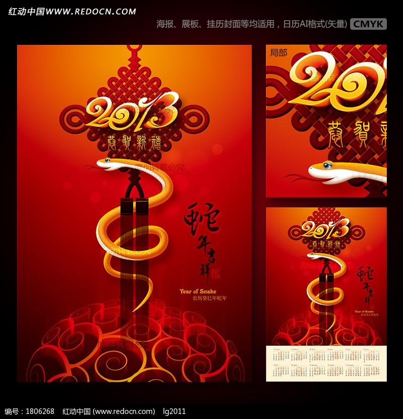 2013蛇年海报设计设计模板下载 编号 1806268