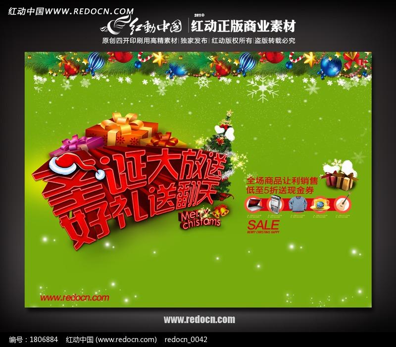 【圣诞节活动主题名称】