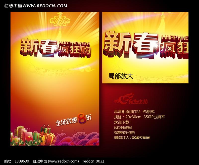 新春疯狂购 2013年蛇年商城促销海报设计模板下载 编号 1809630
