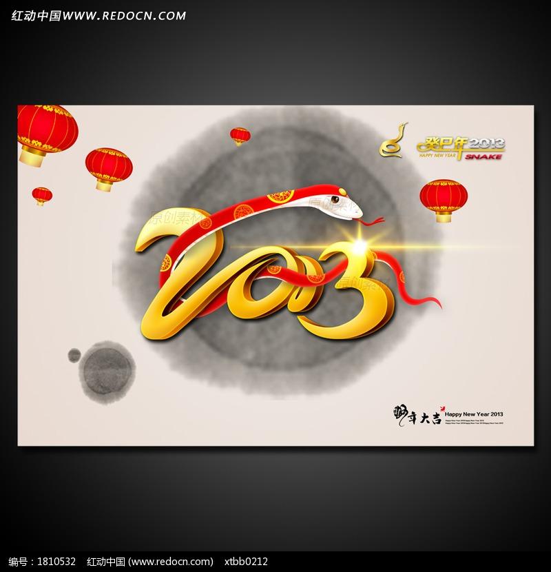 中国风2013蛇年海报设计模板下载 编号 1810532