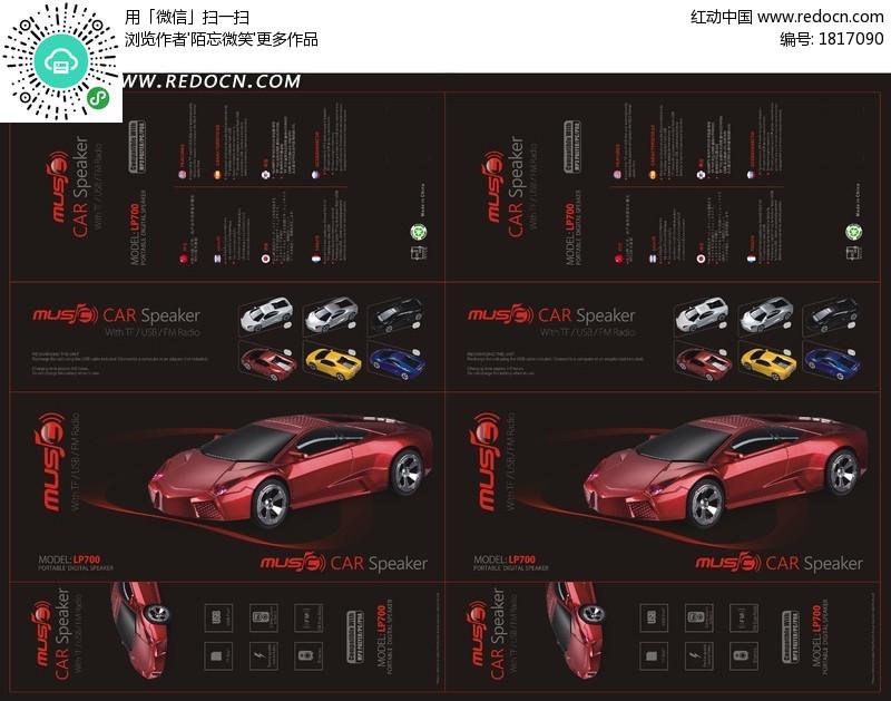 兰博基尼汽车音响矢量图 1817090 包装设计高清图片
