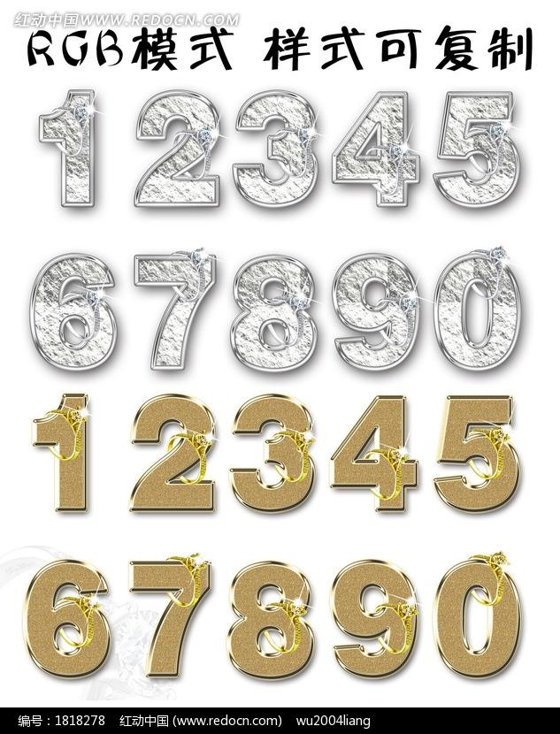 阿拉伯数字字体设计模板下载