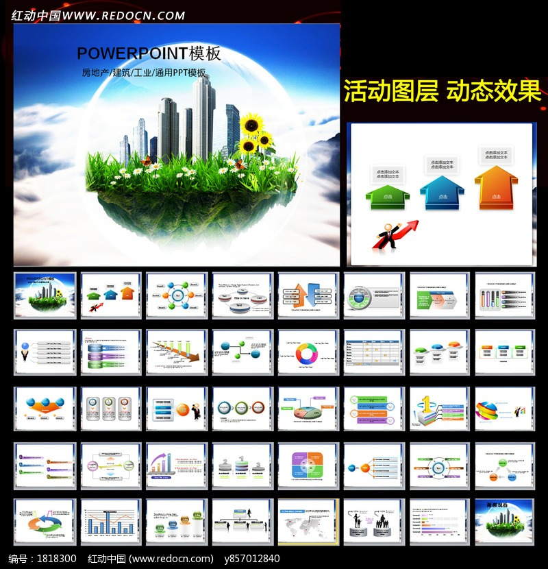 城市房产建筑工程规划幻灯片ppt模板下载(编号:)