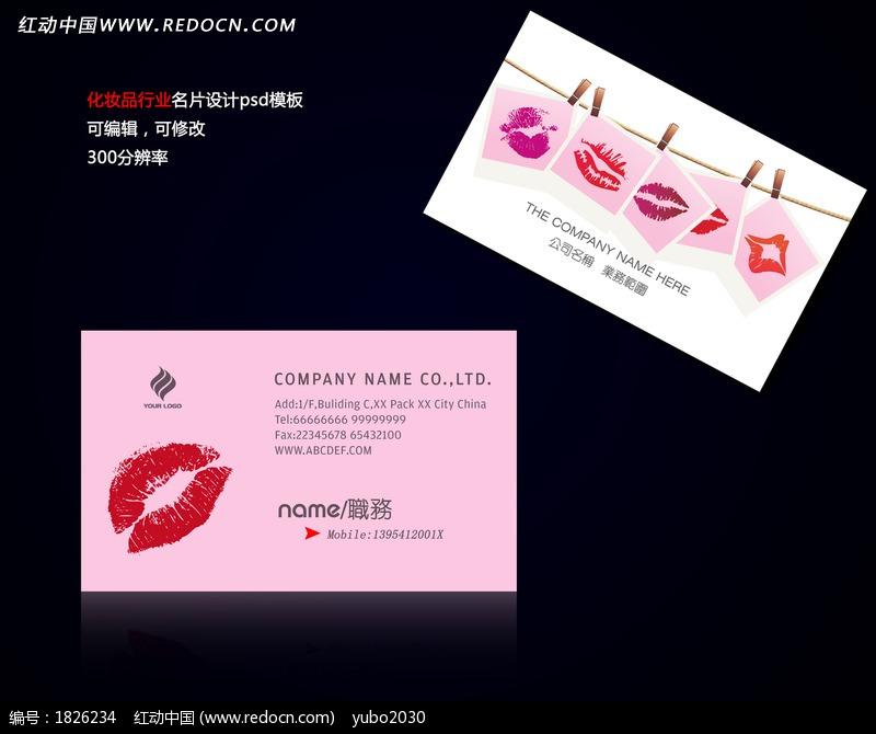 化妆品女性行业名片设计psd模板下载编号:18