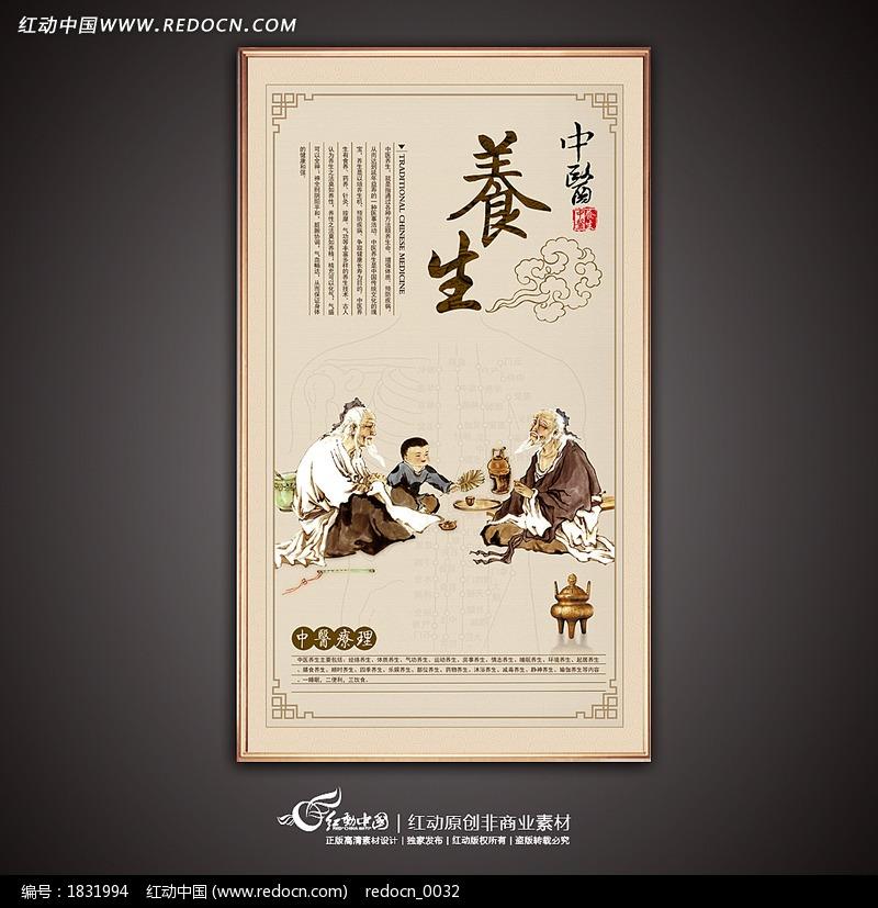 中医养生模板下载(编号:1831994)-医院展板图片素材