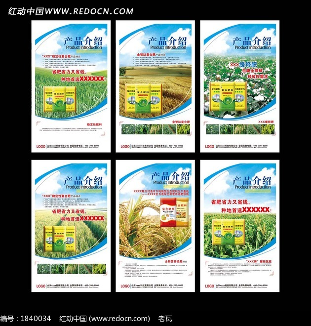 农资产品展会展板设计模板下载 编号 1840034 -农资产品展会展板图片