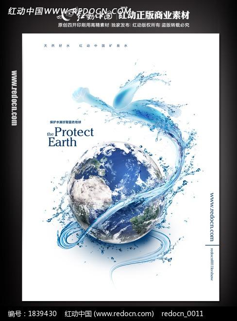 保护地球水资源公益宣传海报设计图片图片